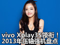 vivo Xplay3S领衔!2013年压轴强机盘点