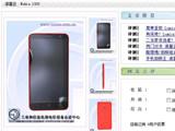 6英寸巨屏 Lumia 1320获工信部入网认证