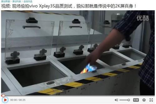 2K屏幕走光 vivo Xplay3S测试视频泄露