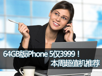 64GB版iPhone 5仅3999!本周超值机推荐
