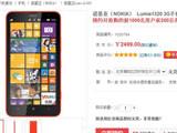 售价仅为1520一半 Lumia 1320国行开订