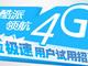 领航4G时代 酷派百位极速用户试用招募