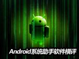 谁才是管家婆 Android系统助手软件横评