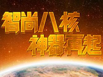 八核13MP镜头1080p屏 美猴王2今日发布