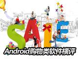 扔掉电脑用手机 Android购物类软件横评