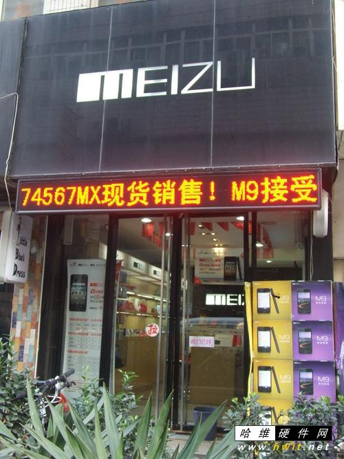 魅族mx开放预定_魅族MX开放预订市售高端双核安卓机推荐_摩