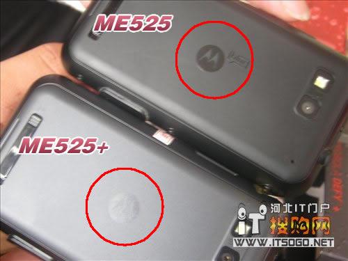 集成老款优点 摩托罗拉MB525 现1565高清图片
